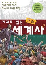거꾸로읽는만화세계사 (2)