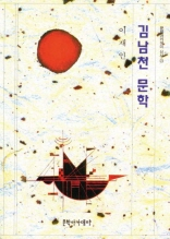 김남천 문학