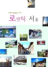 로맨틱 일상탈출 시리즈 1 - Romantic 서울
