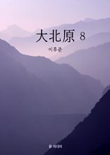 대북원 8