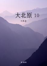 대북원 10