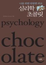 나를 위한 달콤한 위로 심리학 초콜릿