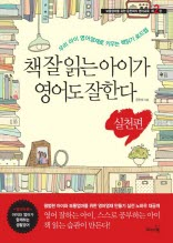 책 잘 읽는 아이가 영어도 잘한다 - 실천편