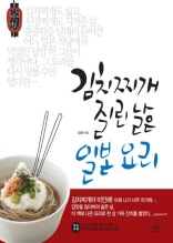 김치찌개 질린 날은 일본 요리