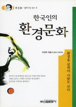 밀레니엄 북스 08 - 한국인의 환경문화