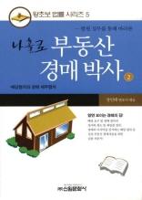 나홀로 부동산 경매 박사 2: 배당절차와 경매 세부절차