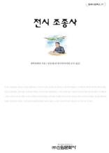 전시 조종사 (밀레니엄북스-21)