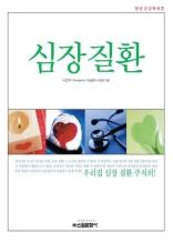 청년건강백세 7 - 심장질환