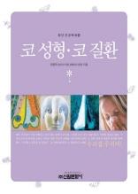 청년건강백세 12 - 코 성형·코 질환