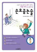 손오공 논술 중3