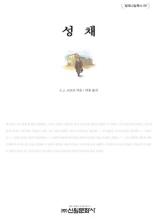 성채 (밀레니엄북스-69)