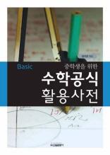 수학공식 활용사전: Basic 중학생을 위한