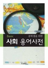 사회 용어사전: Basic 중학생을 위한