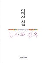 문학아카데미 시선 181 - 능소화 감옥