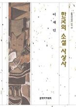 한국의 소설 사상사