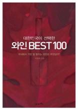대한민국이 선택한 와인 Best 100