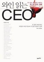 와인 읽는 CEO