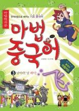 마법천자문 마법 중국어 3 - 한자마법으로 배우는 기초 중국어