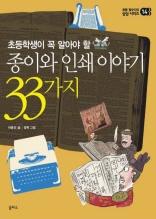 초등 필수지식 삼삼 시리즈 14 - 초등학생이 꼭 알아야 할 종이와 인쇄 이야기 33가지