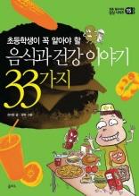 초등 필수지식 삼삼 시리즈 15 - 초등학생이 꼭 알아야 할 음식과 건강 이야기 33가지