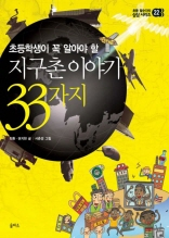 을파소 삼삼 시리즈-22 지구촌 이야기 33가지: 초등학생이 꼭 알아야 할