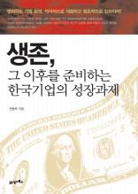 생존, 그 이후를 준비하는 한국기업의 성장과제