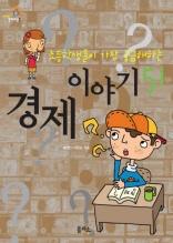 키라의 경제 교실 01 - 초등학생들이 가장 궁금해하는 경제 이야기 51