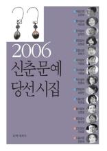 2006 신춘문예 당선시집