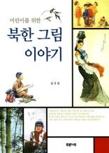 미네르바의 올빼미-03 어린이를 위한 북한 그림 이야기