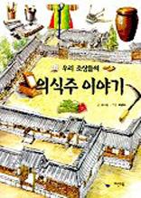 우리조상들의의식주이야기(서울시교육청권장도서)