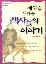 세상을 뒤바꾼 책사들의 이야기 일본편 - 3 책사열전시리즈