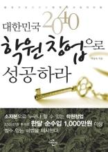 대한민국 2040 학원창업으로 성공하라