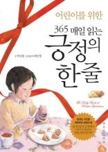 어린이를 위한 365일 매일 읽는 긍정의 한 줄