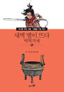 역사를 바꾼 인물-인물을 키운 역사 3 - 새벽 별이 뜨다 박혁거세
