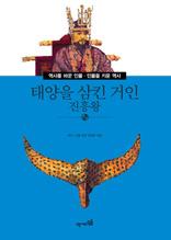 역사를 바꾼 인물-인물을 키운 역사 9 - 태양을 삼킨 거인 진흥왕