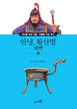 역사를 바꾼 인물-인물을 키운 역사 13 - 안녕, 황산벌 계백