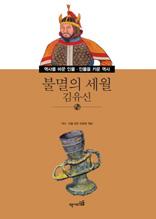 역사를 바꾼 인물-인물을 키운 역사 15 - 불멸의 세월 김유신