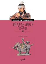 역사를 바꾼 인물-인물을 키운 역사 16 - 태양을 쏴라 문무왕