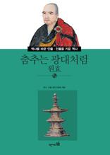 역사를 바꾼 인물-인물을 키운 역사 17 - 춤추는 광대처럼 원효