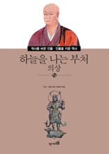 역사를 바꾼 인물-인물을 키운 역사 18 - 하늘을 나는 부처 의상