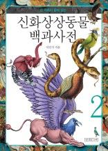 신화상상동물 백과사전 2