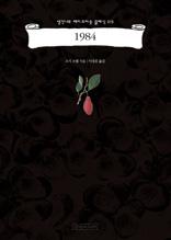1984 (생각나무 테이크아웃 클래식 15)