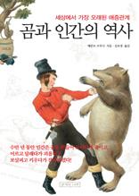 곰과 인간의 역사