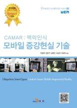 모바일 증강현실 기술 (CAMAR: 맥락인식)