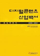 디지털콘텐츠 산업백서(2006~2007)