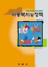 아동복지 및 정책