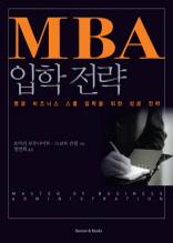 MBA 입학전략 (명문 비즈니스 스쿨 입학을 위한 성공전략)