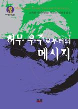 허무 우주로부터의 메시지 - 10 (헤세명상전집)