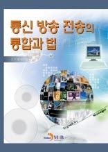 통신 방송 전송의 통합과 법