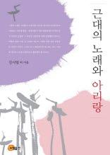 근대의 노래와 아리랑